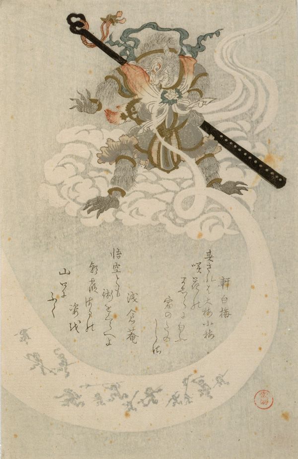 [Image: 1820songokusunwukongjap.jpg]